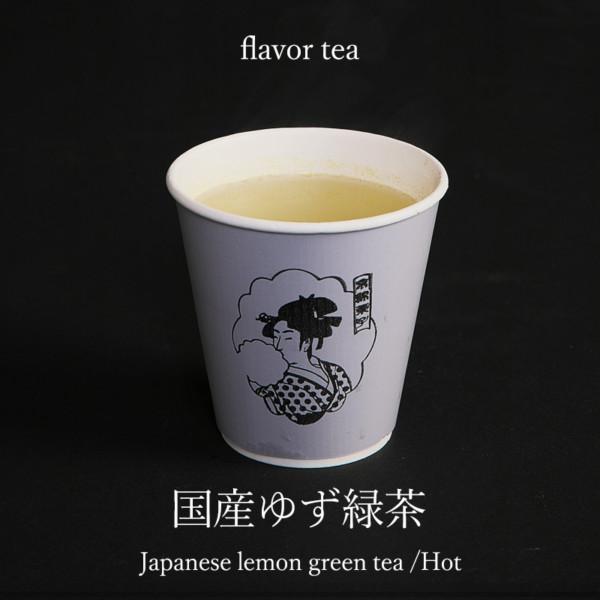 国産ゆず緑茶