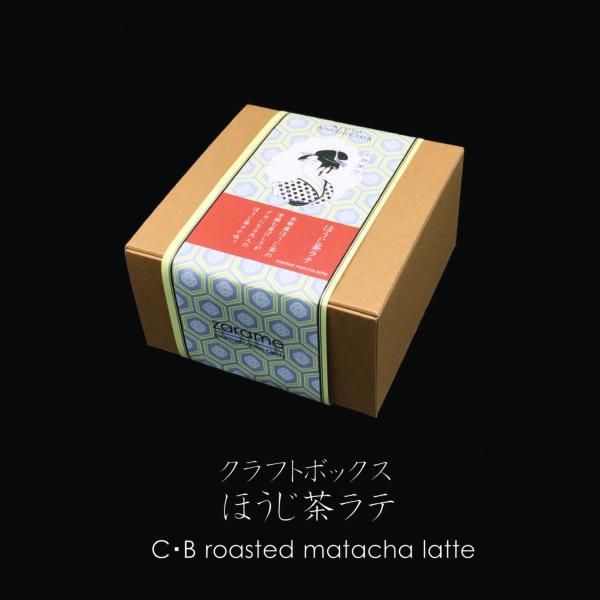 クラフトボックス ほうじ茶ラテ C・B raosted matcha latte