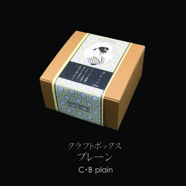 クラフトボックス プレーン C・B plain