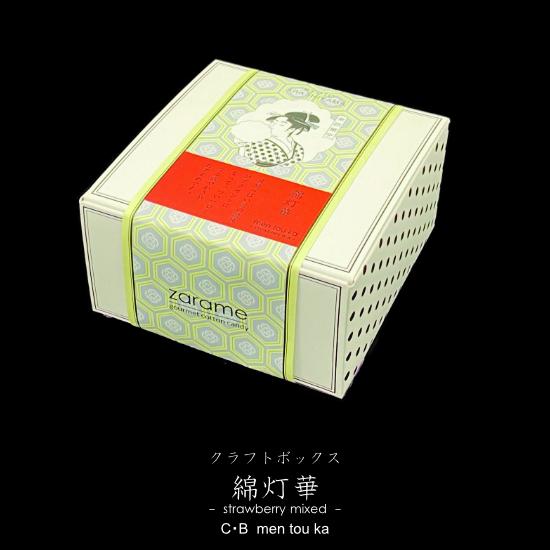 クラフトボックス 綿灯華 -strawberry mix- C・B men tou ka